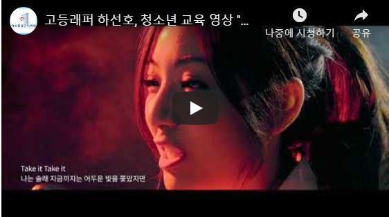 """고등래퍼 하선호, 청소년 교육 영상 """"택(Take)해"""" 본편 영상"""