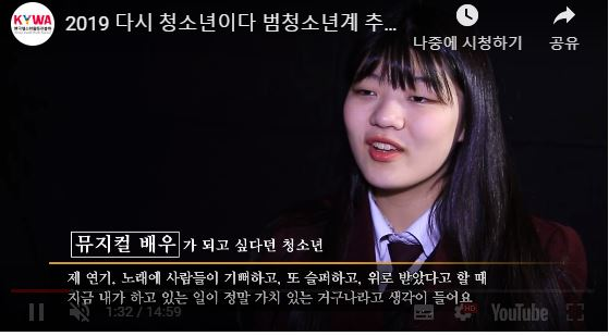 2019 다시 청소년이다 범청소년계 추진위원회 출범식, 청소년 미래를 말하다