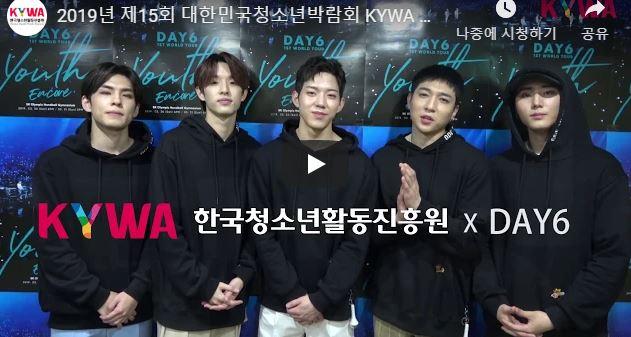 2019년 제15회 대한민국청소년박람회 KYWA 홍보대사(DAY6) 축하영상
