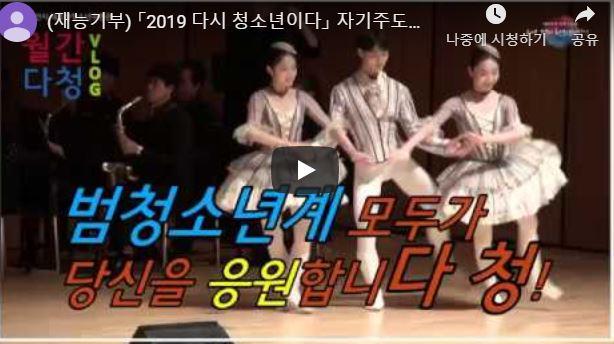 (재능기부) 「2019 다시 청소년이다」 자기주도적 충남예고 무용반 : 제4회 소아·청소년 희망나눔 음악회