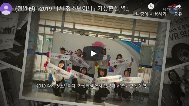 (천안편) 「2019 다시 청소년이다」 가상현실 역사 탐방대 VR 역사교육 체험(태조산청소년수련관)