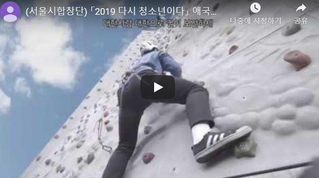 (서울시합창단) 「2019 다시 청소년이다」 애국가 1절(청소년활동 영상)