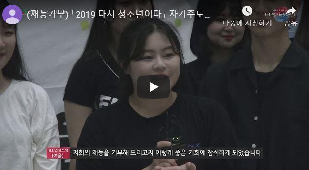 (재능기부) 「2019 다시 청소년이다」 자기주도적 청소년댄스팀 : 제4회 소아·청소년 희망나눔 음악회