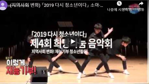 (지역사회 변화) 「2019 다시 청소년이다」 소아·청소년 희망나눔 음악회(청소년활동 재능기부)