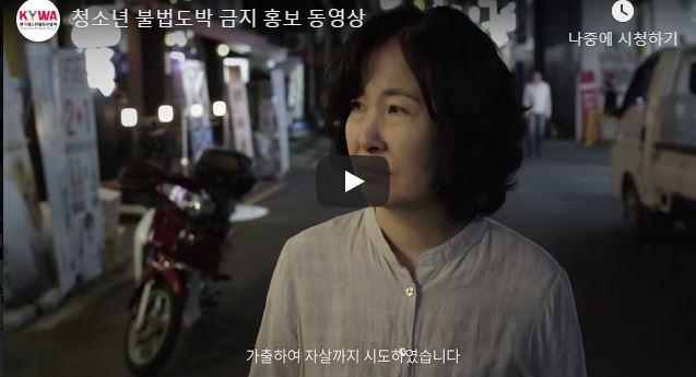 청소년 불법도박 금지 홍보 동영상