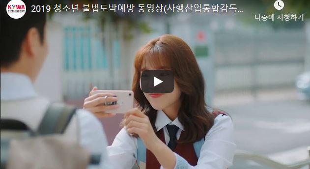 2019 청소년 불법도박예방 동영상(사행산업통합감독위원회)