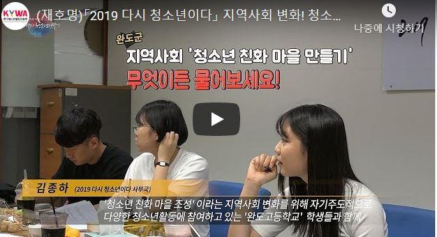 (재호명)「2019 다시 청소년이다」 지역사회 변화! 청소년 주도적 활동(완도고등학교)