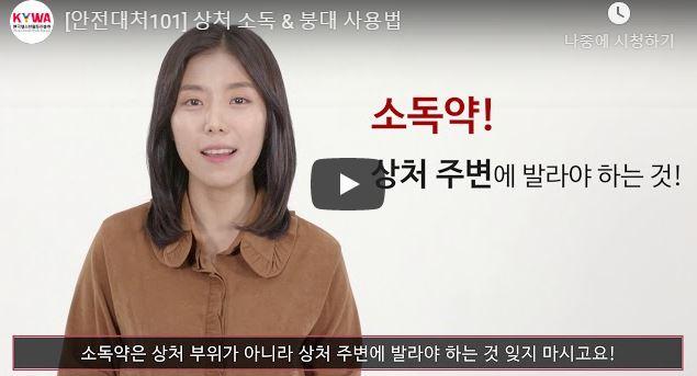 [안전대처101] 상처 소독 & 붕대 사용법