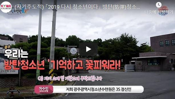 (자기주도적) 「2019 다시 청소년이다」 방탄(防彈)청소년 '기억하고, 꽃피워라!'(광주광역시청소년수련원)