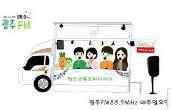 청소년활동홍보미디어단3회 학교안 동아리활동&학교밖의 활동