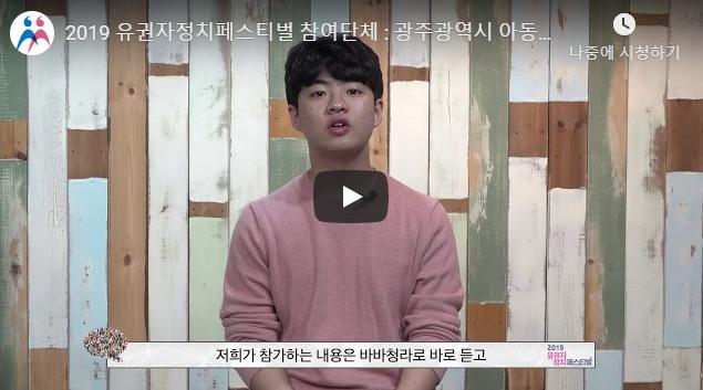 2019 유권자정치페스티벌 참여단체 : 광주광역시 아동청소년의회