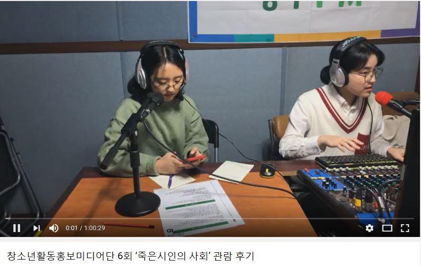 청소년활동홍보미디어단 6회 '죽은시인의 사회' 관람 후기