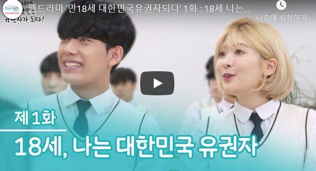 웹드라마 '만18세 대한민국유권자되다' 1화 : 18세 나는 대한민국 유권자