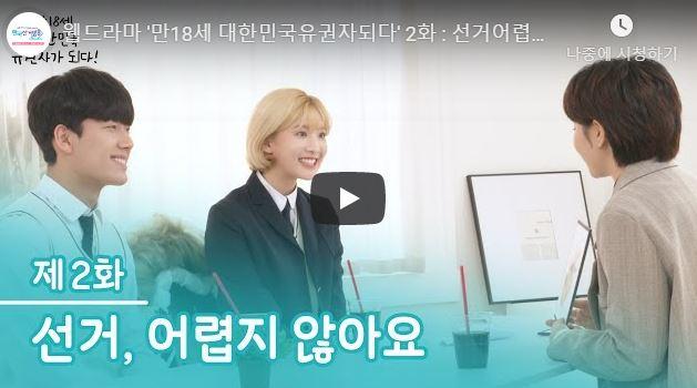 웹드라마 '만18세 대한민국유권자되다' 2화 : 선거어렵지 않아요.