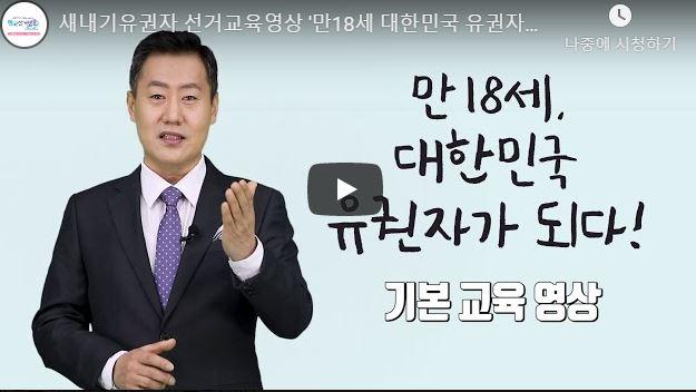 새내기유권자 선거교육영상 '만18세 대한민국 유권자가 되다!'