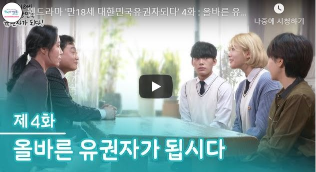 웹드라마 '만18세 대한민국유권자되다' 4화 : 올바른 유권자가 됩시다!