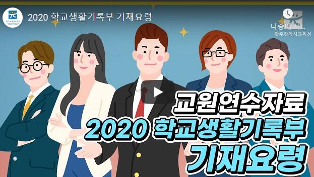 2020 학교생활기록부 기재요령