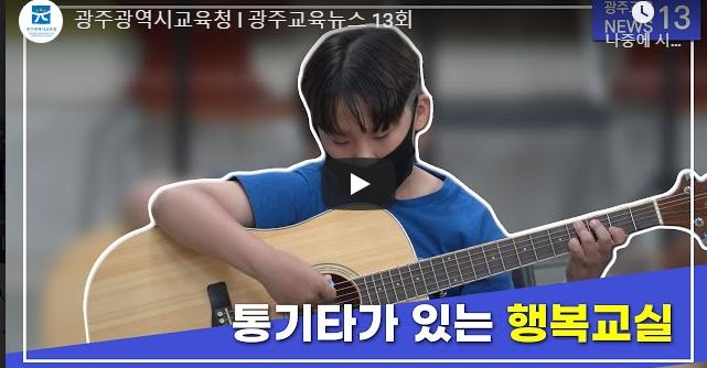 광주광역시교육청 l 광주교육뉴스 13회