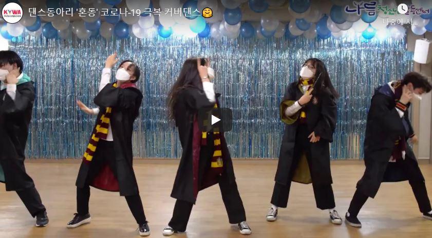 댄스동아리 '혼동' 코로나-19 극복 커버댄스