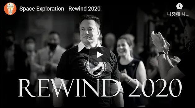 우주탐사 : 2020년 되감기