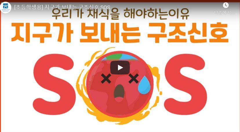 [초등학생용] 지구가 보내는 구조신호 SOS